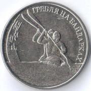 Приднестровье 2018 1 рубль Гребля на байдарках