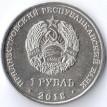 Приднестровье 2018 1 рубль Осетр русский