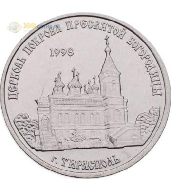 Приднестровье 2018 1 рубль Покрова Пресвятой Богородицы