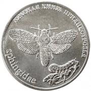 Приднестровье 2018 1 рубль Бабочка Адамова голова