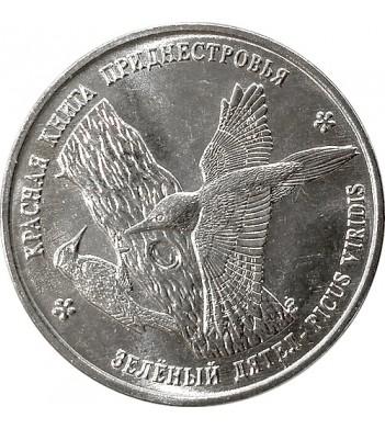 Монета Приднестровье 1 рубль Зеленый дятел 2018