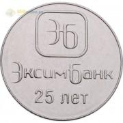 Приднестровье 2018 1 рубль Эксимбанк
