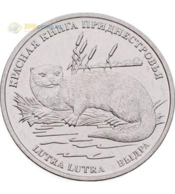 Приднестровье 2018 1 рубль Выдра