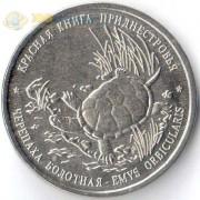 Приднестровье 2018 1 рубль Черепаха