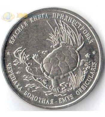 Приднестровье 2018 1 рубль Черепаха болотная