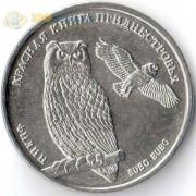 Приднестровье 2018 1 рубль Филин