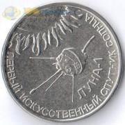 Приднестровье 2019 1 рубль Луна-1 спутник