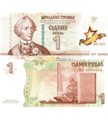 Приднестровье бона 2019 1 рубль 75 лет Освобождения Приднестровья