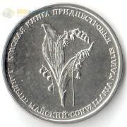 Приднестровье 2019 1 рубль Ландыш майский