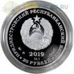 Приднестровье 2019 20 рублей Алексей Леонов космос