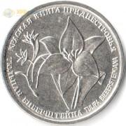 Приднестровье 2019 1 рубль Тюльпан