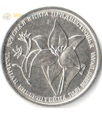 Монета Приднестровья 2019 1 рубль Тюльпан Биберштейна