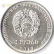 Монета Приднестровья 2019 1 рубль Плавание