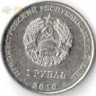 Приднестровье 2019 1 рубль Черный аист