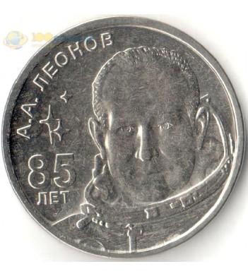 Приднестровье 2019 1 рубль Леонов космос