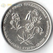 Приднестровье 2019 1 рубль Лилия
