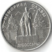 Приднестровье 2019 1 рубль Мемориал Дубоссары