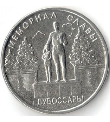 Приднестровье 2019 1 рубль Мемориал Славы Дубоссары