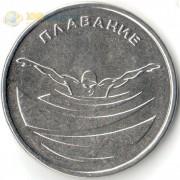 Приднестровье 2019 1 рубль Плавание