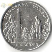 Приднестровье 2019 1 рубль Мемориал Слободзея