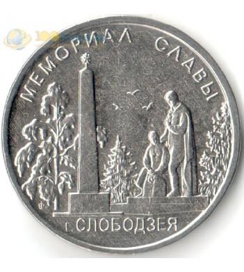 Приднестровье 2019 1 рубль Мемориал Славы Слободзея