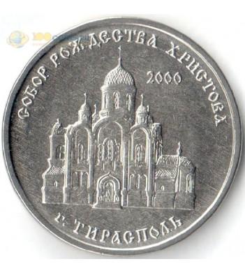 Приднестровье 2019 1 рубль Собор Рождества Христова