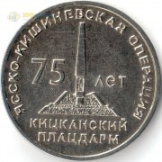 Приднестровье 2019 25 рублей Кицканский плацдарм
