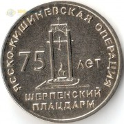 Приднестровье 2019 25 рублей Шерпенский плацдарм