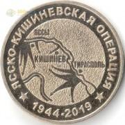 Приднестровье 2019 25 рублей Ясско-Кишинёвская операция