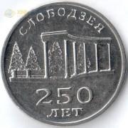 Приднестровье 2019 3 рубля 250 лет Слободзея