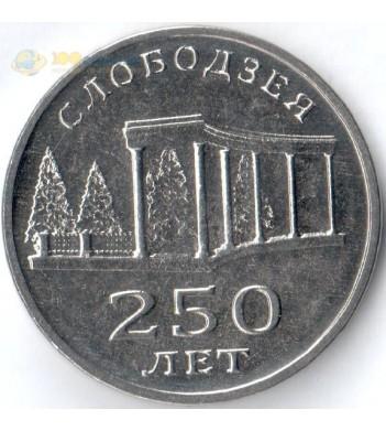 Приднестровье 2019 3 рубля 250 лет городу Слободзея