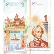 Приднестровье бона (new) 2019 1 рубль 25 лет валюте ПМР