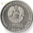 Приднестровье 2019 1 рубль Год металлической крысы