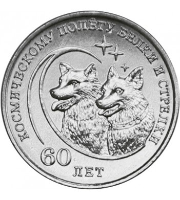 Приднестровье 2020 1 рубль Белка и Стрелка