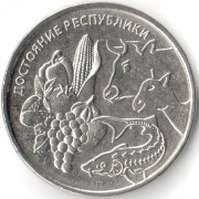 Приднестровье 2020 1 рубль Сельское хозяйство