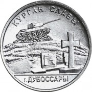 Приднестровье 2020 1 рубль Курган Славы Дубоссары