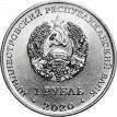 Приднестровье 2020 1 рубль Памятник солдатам Днестровск