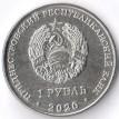 Приднестровье 2020 1 рубль Олимпийские игры в Токио
