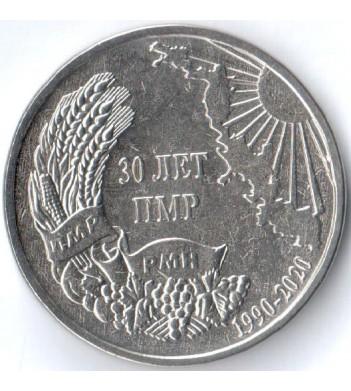 Приднестровье 2020 1 рубль 30 лет ПМР