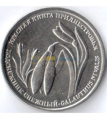 Приднестровье 2020 1 рубль Подснежник снежный