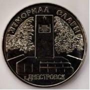 Приднестровье 2020 1 рубль Памятник солдатам