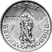 Приднестровье 2020 1 рубль 75 лет Победы
