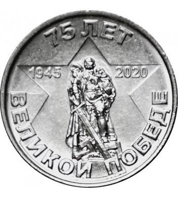 Приднестровье 2020 1 рубль 75 лет Великой Победы