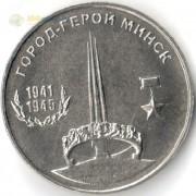 Приднестровье 2020 25 рублей Минск