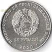 Приднестровье 2020 25 рублей 30 лет ПМР