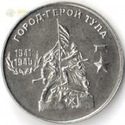 Приднестровье 2020 25 рублей Тула