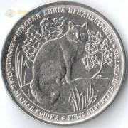 Приднестровье 2020 1 рубль Лесная кошка