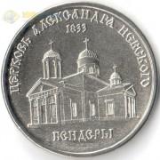 Приднестровье 2020 1 рубль Церковь Александра Невского