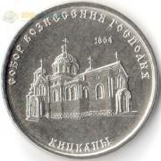 Приднестровье 2020 1 рубль Собор вознесения господня