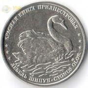 Приднестровье 2018 1 рубль Лебедь-шипун